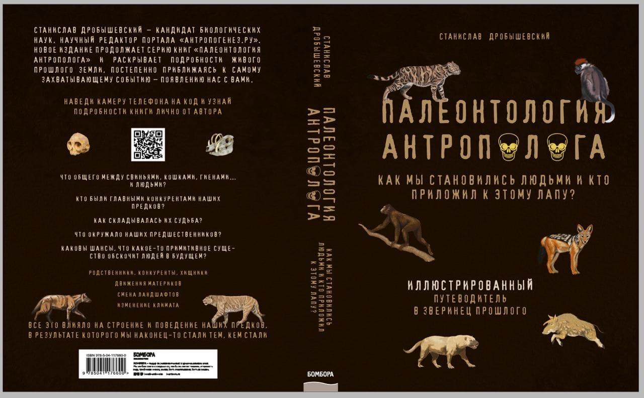 Станислав Дробышевский — лекция «Павианы, свиньи, кошки, гиены… Люди»
