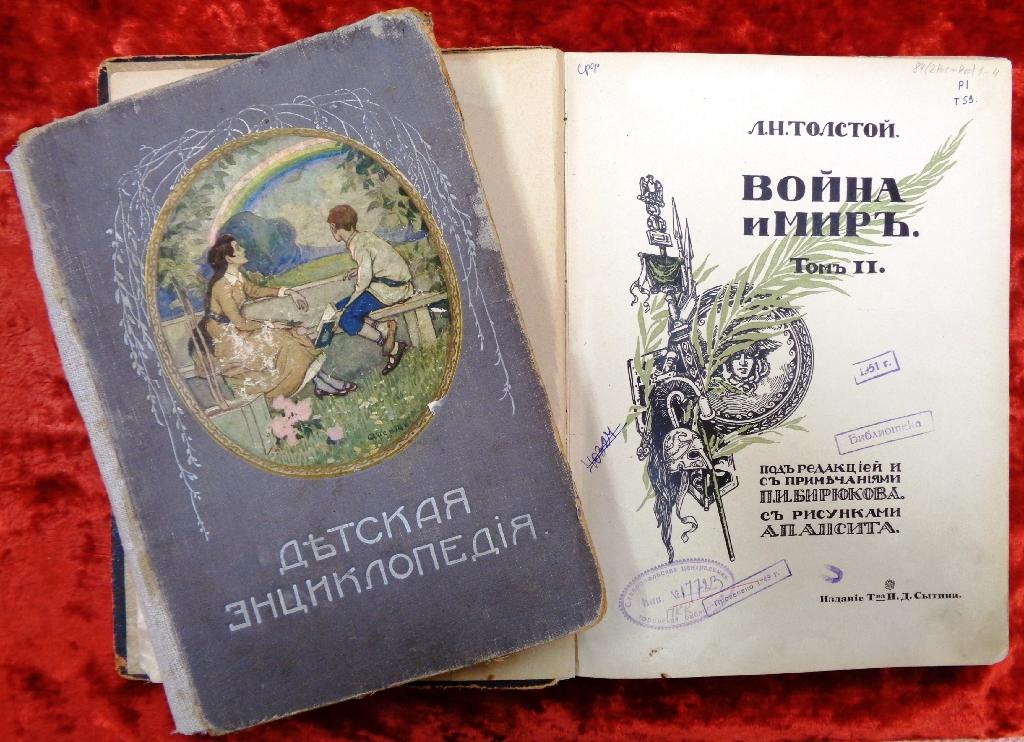 Онлайн «Иван Сытин:Я служу книге»